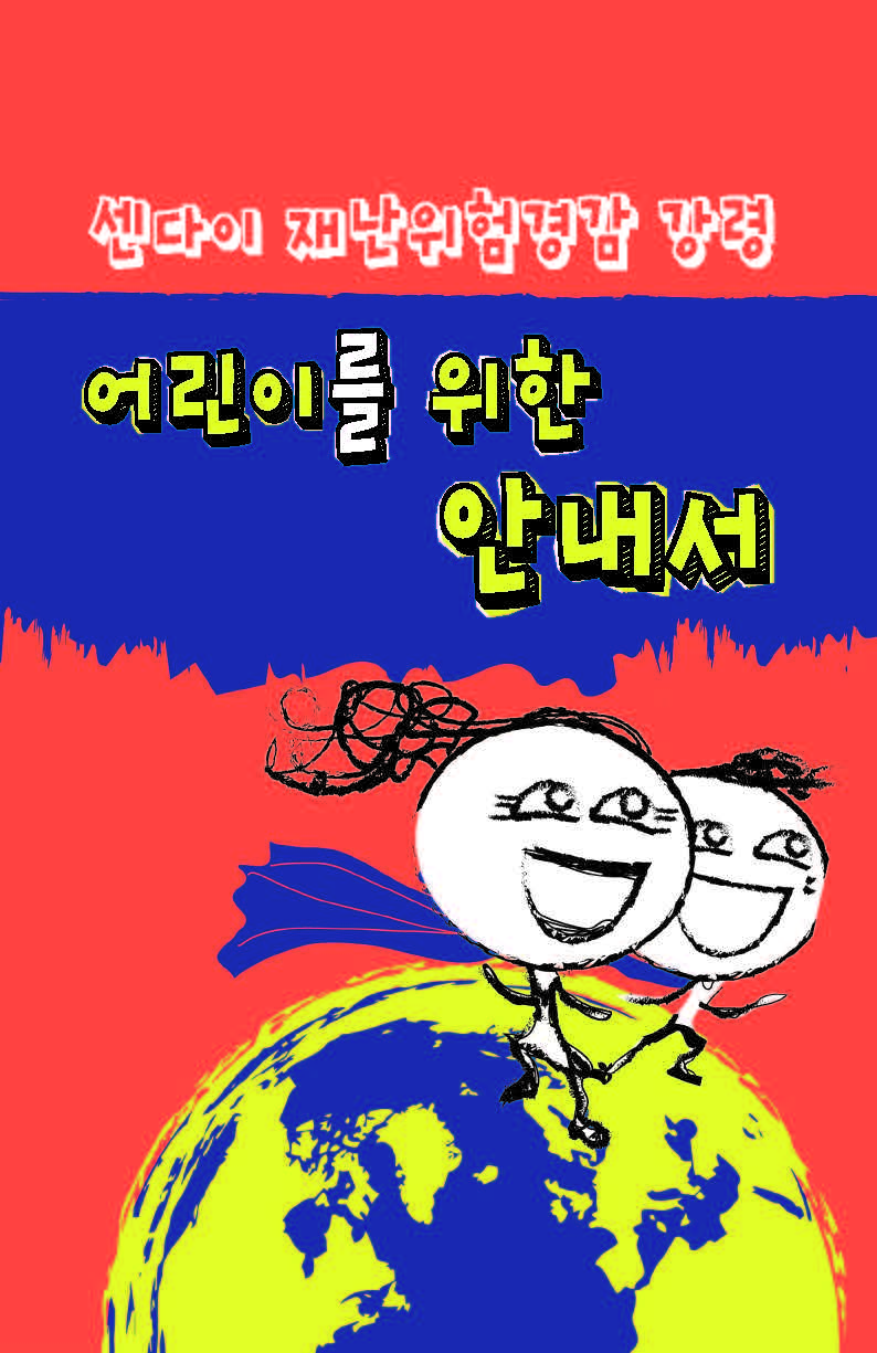 Sendai Framework for Disaster Risk Reduction for Children (Korean) thumbnail