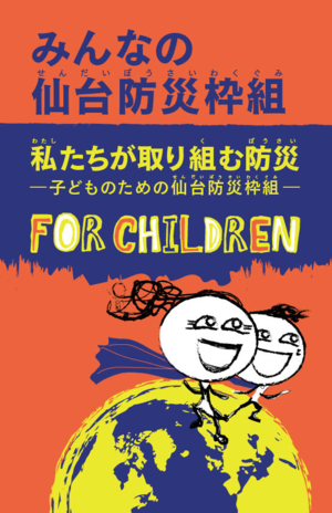 Sendai Framework for Disaster Risk Reduction for Children (Japanese) thumbnail