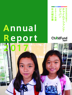 ChildFund Japan 2017 annual report (in Japanese) thumbnail
